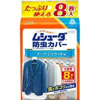 ムシューダ 防虫カバー 1年間有効 スーツ・ジャケット用(8枚入)
