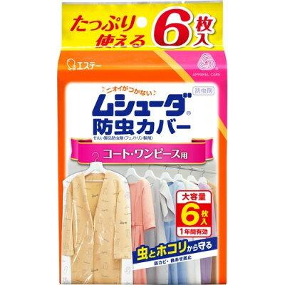 ムシューダ 防虫カバー 1年間有効 コート・ワンピース用(6枚入)