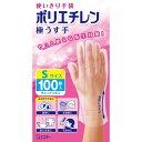 使いきり手袋 ポリエチレン 極うす手 料理 掃除用  Sサイズ 半透明(100枚)