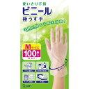 使いきり手袋 ビニール 極うす手 半透明 粉なし Mサイズ 100枚入