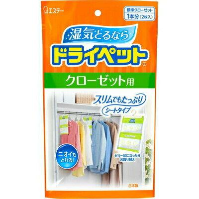 ドライペット 除湿剤 クローゼット用(120g*2コ入)