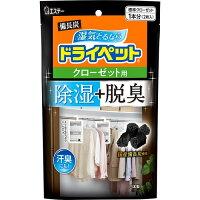 備長炭ドライペット 除湿剤 クローゼット用(2枚入)