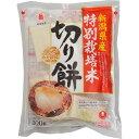 越後製菓 特別栽培米切り餅 400g