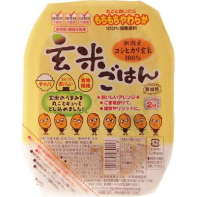 玄米ごはん(150g)
