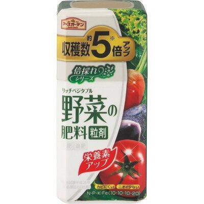 アースガーデン リッチベジタブル 野菜の肥料粒剤(210g)
