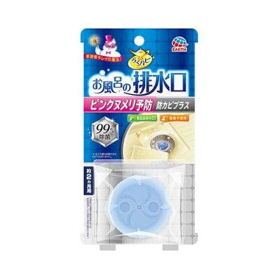 らくハピ お風呂の排水口 ピンクヌメリ予防 防カビプラス(1個入)