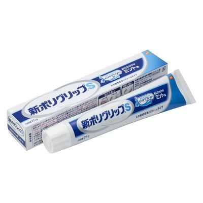 新ポリグリップS 部分・総入れ歯安定剤 お口さわやかミント味(75g)