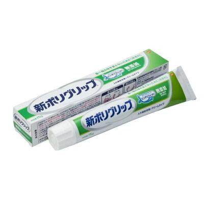 新ポリグリップ 無添加 部分・総入れ歯安定剤(75g)