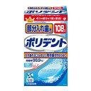 部分入れ歯用ポリデント 入れ歯洗浄剤(108錠入)
