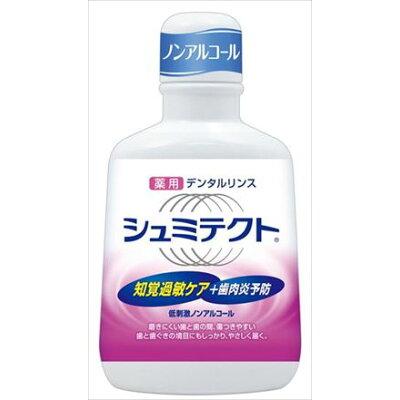 シュミテクト 薬用デンタルリンス ノンアルコール 知覚過敏予防(500ml)
