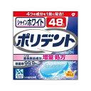 シャインホワイト ポリデント(48錠入)