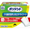 ポリデント 入れ歯安定剤ふきとりドライシート(40枚入)