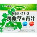 伊藤園 毎日いきいき 長命草の青汁 3gX14包