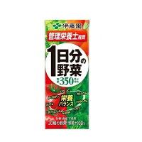 伊藤園 1日分の野菜 紙パック(200mL*24本入)