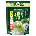 伊藤園 おーいお茶 濃い茶 さらさら抹茶入り緑茶(40g)