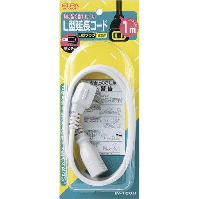 エルパ L型延長コード 1m W-100H(1コ入)