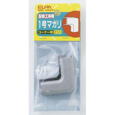 エルパ ABSモール用マガリ グレー 1号 MM-1H(GY)(2コ入)