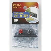 朝日電器 ELPA HK-SPT01H ワンタッチシキスピーカタンシ HKSPT01H