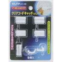 朝日電器 ELPA CC04BPIN クリアーコードキャッチ