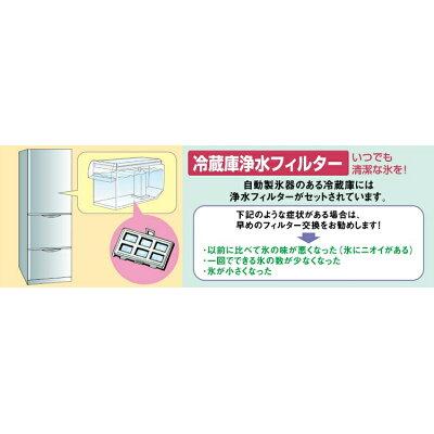 エルパ(ELPA) 冷蔵庫 浄水フィルター(自動製氷機用) 東芝用 440-73-625H(1コ入)