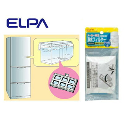 エルパ(ELPA) 冷蔵庫 浄水フィルター(自動製氷機用) ナショナル(パナソニック)用 CNRMJ-107220H(1コ入)