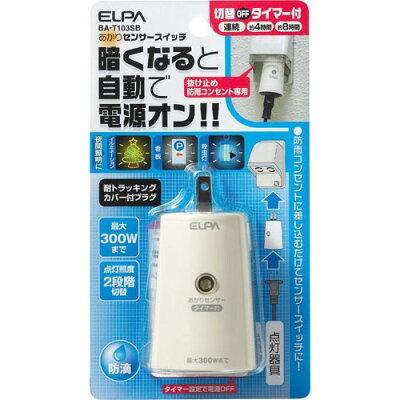 エルパ(ELPA) あかりセンサースイッチ タイマー付 BA-T103SB(1コ入)