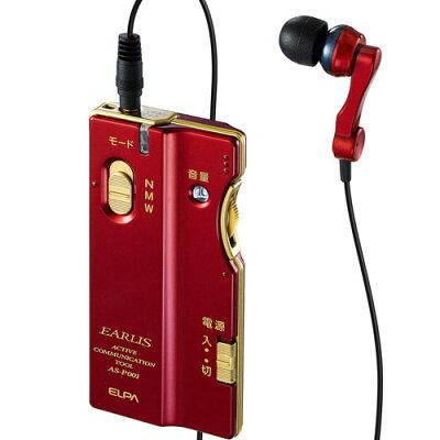 エルパ 高性能集音器 イヤリス ワインレッド AS-P001(WR)(1台)