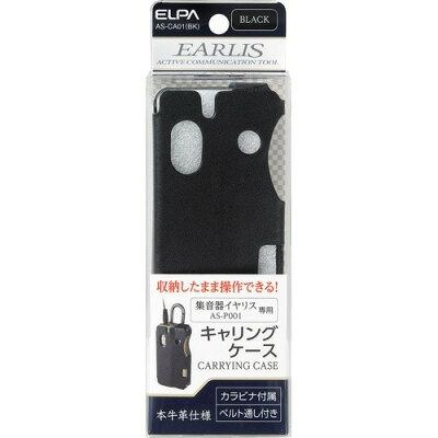 エルパ イヤリス専用キャリングケース ブラック AS-CA01(BK)(1コ入)