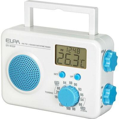 エルパ お風呂ラジオ ブルー ER-W30F(BL)(1コ入)
