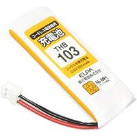 ELPA 電話子機用充電池 THB-103