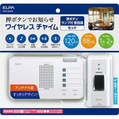 エルパ ワイヤレスチャイム押ボタンランプ付受信器セット EWS-S5230(1コ入)