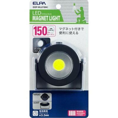 エルパ LEDマグネットライト DOP-WL07BK(1コ入)