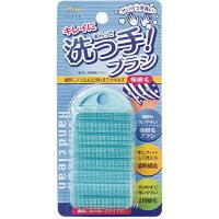 きれいに洗っ手!ブラシ G BX161キレイニアラツテブラシG