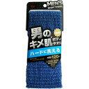 男のキメ肌ハードボディタオル BY251(1枚入)