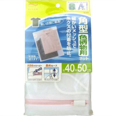 アイセン 洗濯ネット 角型 色柄物用 LE218(1コ入)