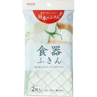 アイセン 日本製ふきん 食器用綿柄ふきん KHN13(2枚入)