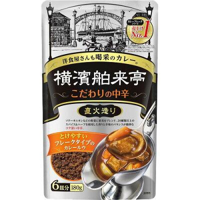 エバラ 横濱舶来亭 カレーフレーク こだわりの中辛(180g)