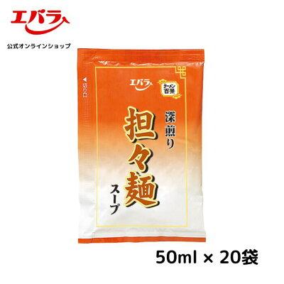 エバラ食品工業 深煎り担々麺スープ 50ml