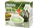 味の素AGF ブレンディSTK抹茶オレ21P