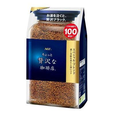 味の素AGF 贅沢な珈琲店ICスペ200G袋