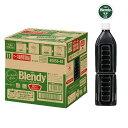 AGF ブレンディ ボトルコーヒー ラベルレス 無糖(900ml*12本入)