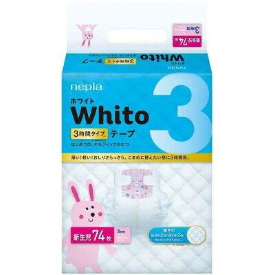 ネピア ホワイト テープ 新生児用3時間タイプ(74枚入)