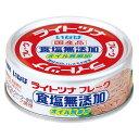 いなば ライトツナ 食塩無添加 オイル無添加(70g)