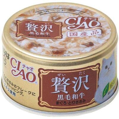 チャオ 贅沢 黒毛和牛 まぐろ・とりささみ(80g)