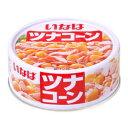 いなば食品 ツナ&コーン 125g