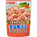 いなば食品 北海道食塩無添加ミックスビーンズ パウチ 50g