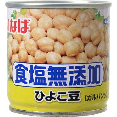 毎日サラダ 食塩無添加 ひよこ豆(100g)