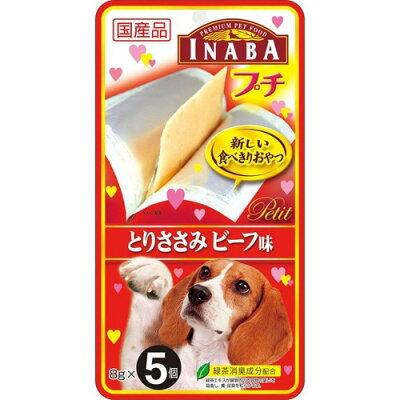 INABA(いなば) プチ とりささみ ビーフ味(8g*5コ入)