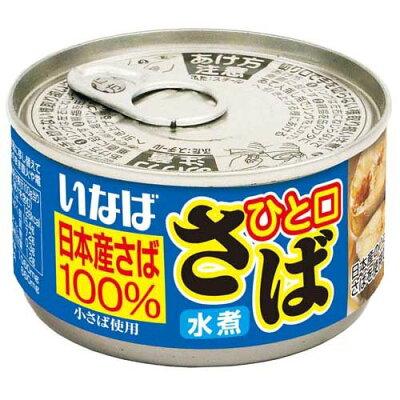いなば ひと口さば水煮(115g)