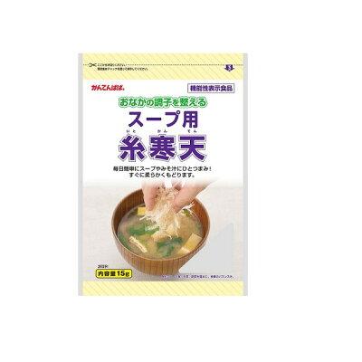 スープ用糸寒天15g入